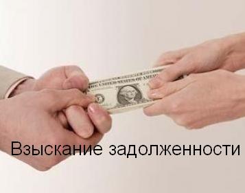 как банки могут взыскивать долг по кредиту если у человека ничего нет